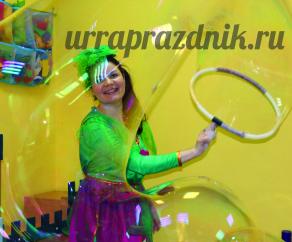 мыльное шоу на детский праздник urraprazdnik